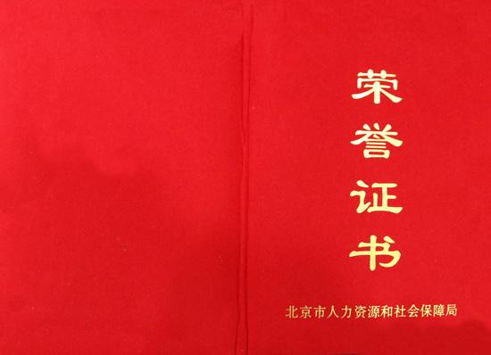 喜报|张海燕校长荣获北京市人力资源