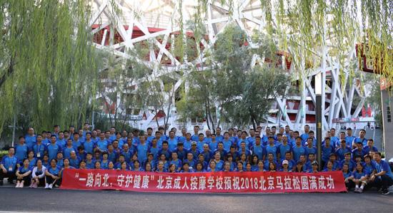 助力北京马拉松——北京成人按摩学