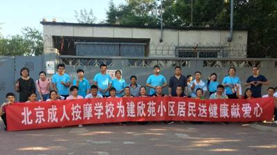 """""""送健康、献爱心""""--北京成人按摩学校走进建欣小区开展志愿服务"""