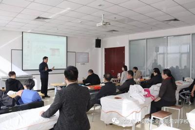 2019北京市丰台区残疾人艾灸培训班