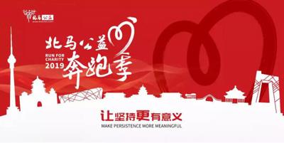 """""""为爱奔跑,守护健康""""北京成人按"""