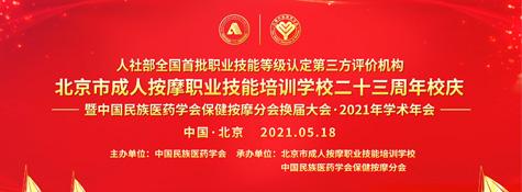 热烈庆祝北京市成人按摩职业技能培训学校建校二十三周年