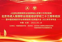 北京市成人按摩职业技能培训学校2