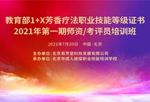 教育部1+X芳香疗法职业技能等级证